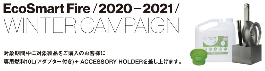 画像に alt 属性が指定されていません。ファイル名: ecosmart_winter_campaign_2020-accessory-02-1024x276.png
